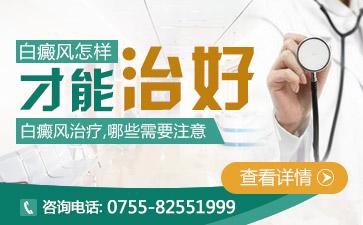 深圳白癜风常见的并发症有什么