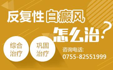 深圳白癜风的症状特点有哪些