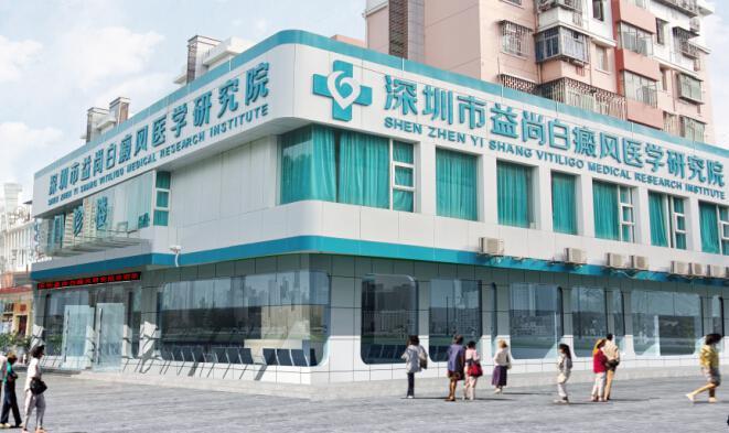 深圳益尚白癜风医院医院简介